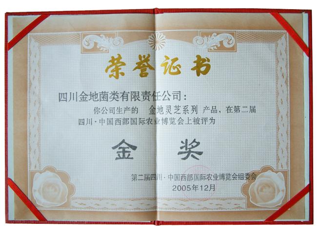 2005西部农业博览会金奖-金地灵芝11.jpg