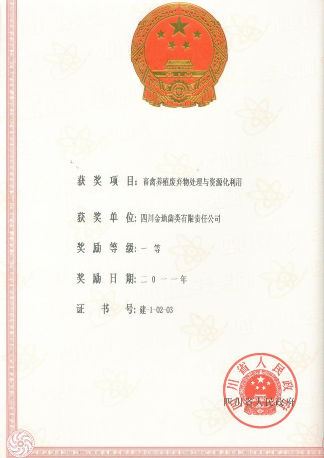 2011金地成果奖_编辑.jpg