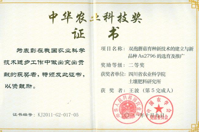 双孢菇As2796中华农业科技二等奖_编辑.jpg